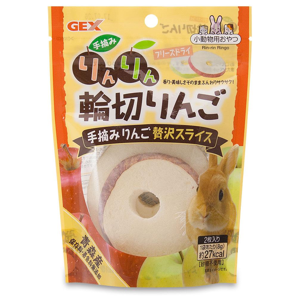 うさぎ用品:ジェックス<br>りんりん輪切りんご