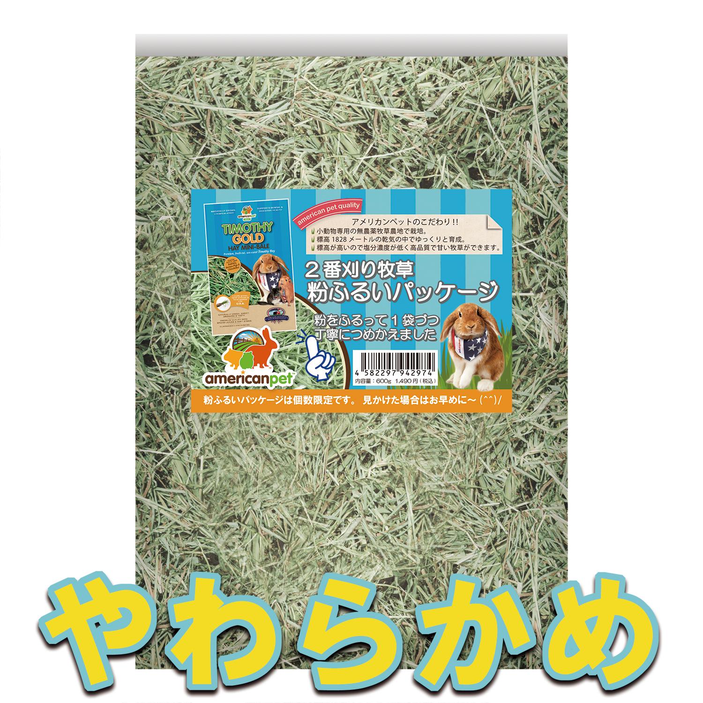 うさぎ用品:牧草 アメリカンペットダイナーチモシーゴールド2番刈り牧草【粉ふるい】【やわらかめ】