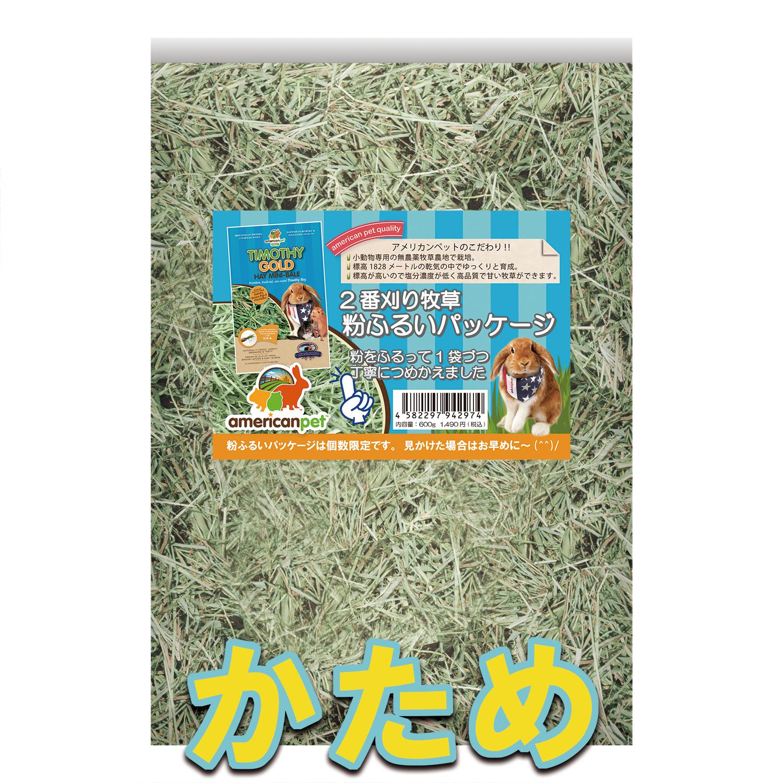 うさぎ用品:牧草 アメリカンペットダイナーチモシーゴールド2番刈り牧草【粉ふるい】【かため】